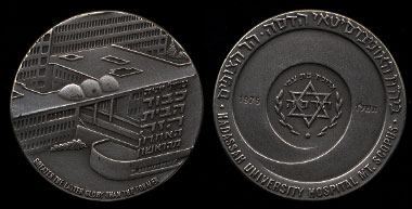 "1975 Hadassah University Hospital Mt. Scopus ""Greater the later glory than the former"" State of Israel Sterling Silver Art Round"
