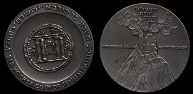 Bar-Kochba Coin of Jerusalem Mountain Round About Jerusalem Silver Art Round