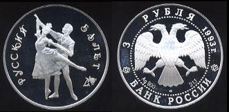 Russian Ballerina (1993) Silver Round